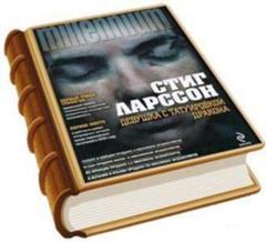 Трилогия Стига Ларссона Миллениум стала главным бестселлером 2010 года